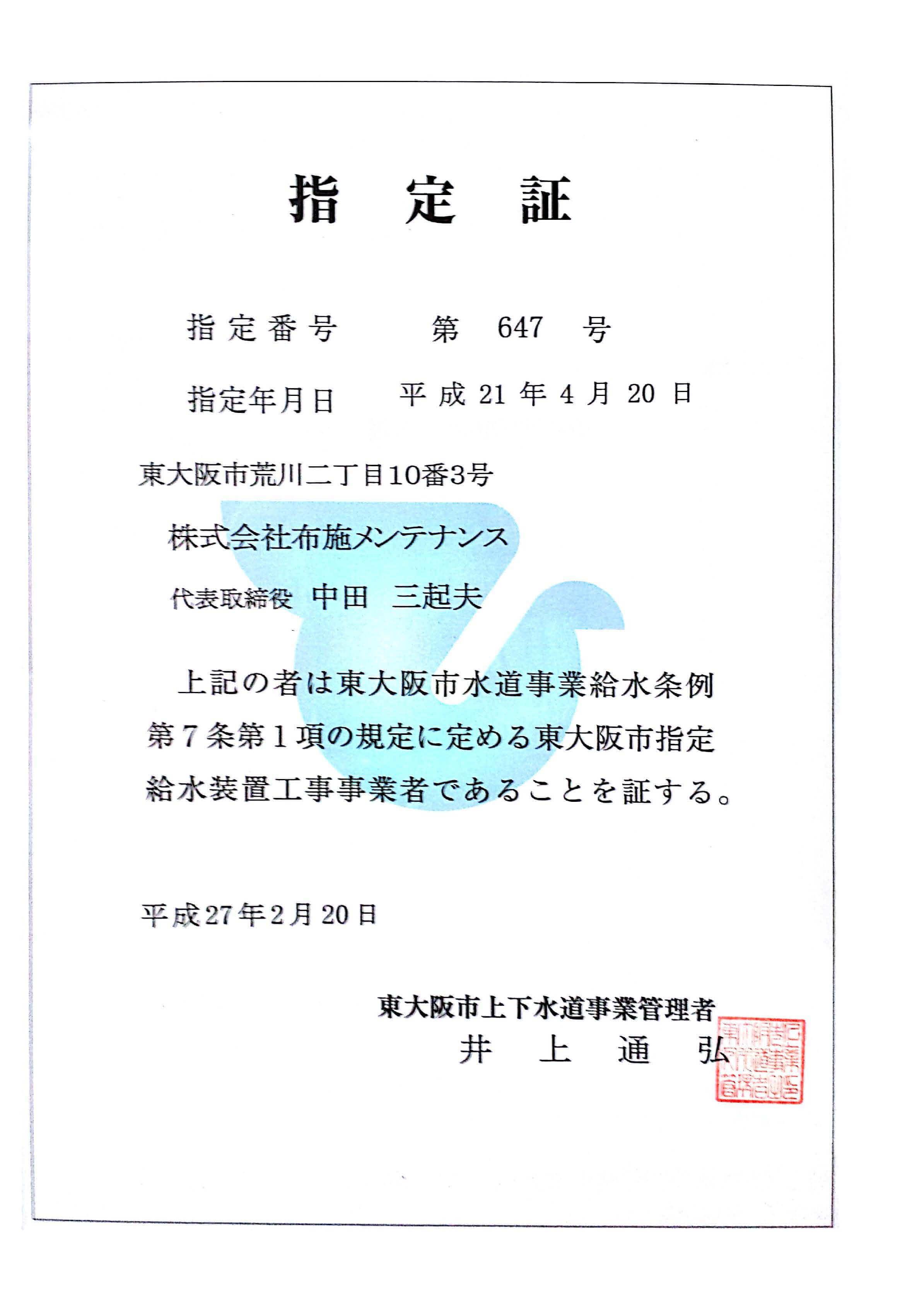 東大阪市指定給水装置工事事業者指定証