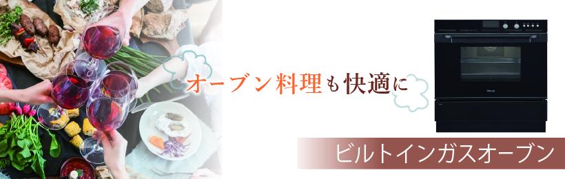 オーブン料理も快適に。ビルトインガスオーブン