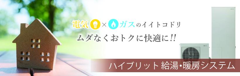 電気×ガス ハイブリッド給湯暖房システム