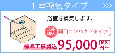 1室換気タイプ・・・浴室を換気します。標準工事費込95,000円~。商品一覧を見る