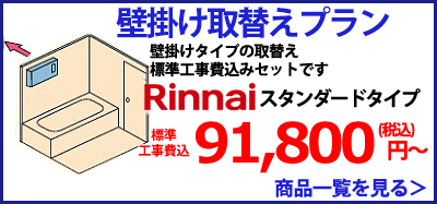 壁掛けタイプ・・・壁面を使って取り付けるタイプです。標準工事費込95,000円~。商品一覧を見る