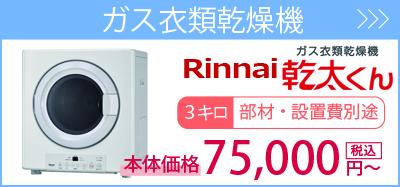 ガス衣類乾燥機・・・リンナイ乾太くん3.0kg72,000円~設置費別途エリア別。商品一覧を見る