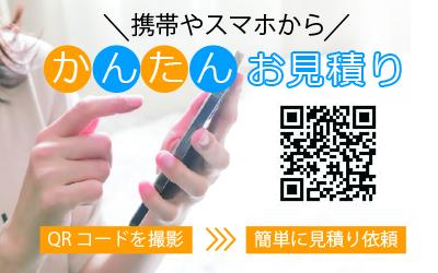 携帯から見積り依頼ができます。携帯のカメラでQRコードを撮影して簡単アクセス!!