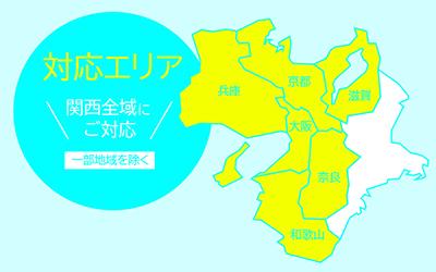 当社のサービス提供エリアは関西地区限定サービスです。大阪府、兵庫県、京都府、奈良県、和歌山県、滋賀県