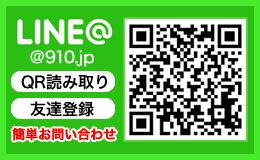 LINE@910.jp QR読み取り 友達登録 簡単お問い合わせ
