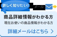 商品詳細情報がわかる方は、こちらのボタンを押して詳細事項を記入してお問い合わせください