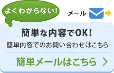 商品の情報は不明だけど、とりあえずお問い合わせしたいという方はこちらのボタンを押してください