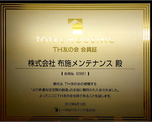 TH友の会 会員証