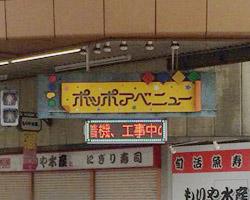 近鉄布施駅からの道順6