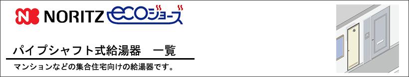 Rinnai(リンナイ)エコジョーズ パイプシャフト式給湯器(PS設置形) 給湯器一覧 マンションやアパートなどの集合住宅向け給湯器。