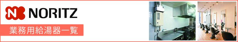 NORITZ(ノーリツ)業務用 給湯器一覧