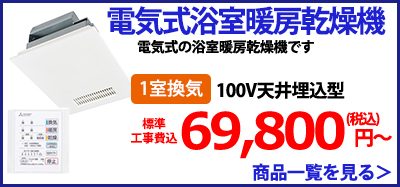 電気式浴室暖房乾燥機・・・100V1室換気の天井埋込型99,000円~。商品一覧を見る