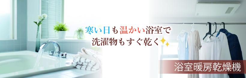 冬は暖かく、夏は爽やかに。バスタイムを快適に。浴室暖房乾燥機