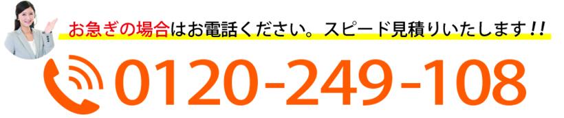 0120-249-108