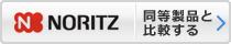 NORITZ同等製品と比較する