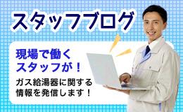 スタッフブログ 現場で働くスタッフが!ガス給湯器に関する情報を発信します!