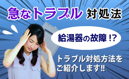 急なトラブル対処法 給湯器の故障!?トラブル対処方法をご紹介します!