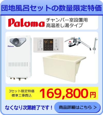 団地用風呂釜の格安セット!パロマチャンバー室設置給湯器FH-1610ZATL、1100mm浴槽、リクシルシャワー水栓、標準工事費込169,800円!3セット限り!