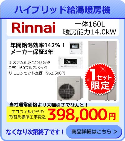 リンナイ ハイブリッド給湯暖房一体160L DES-160フルスペック 1セット限定特価!