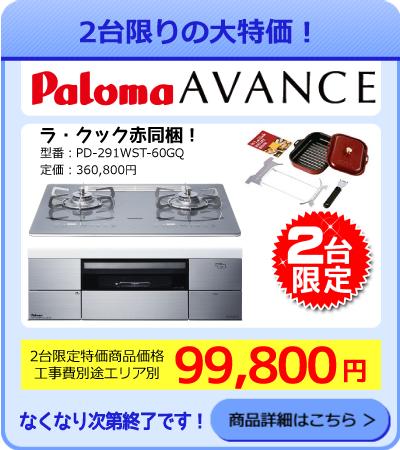 パロマアバンセ2台限定特価! PD-291WST-60GQ