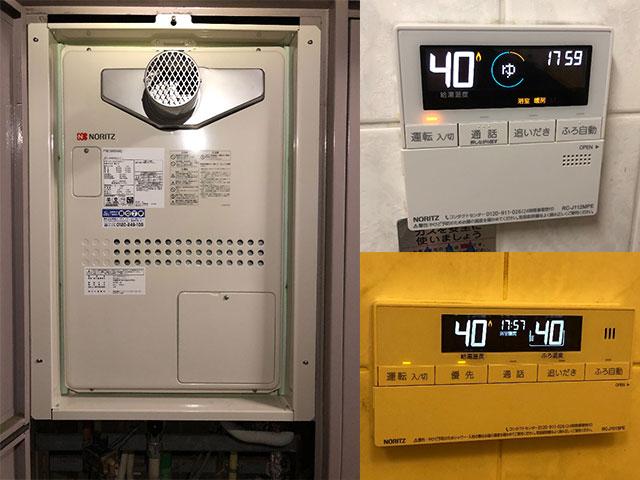 天王寺区で給湯暖房機交換
