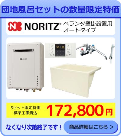 ノーリツ16号オート団地風呂セット 5セット限定特価!