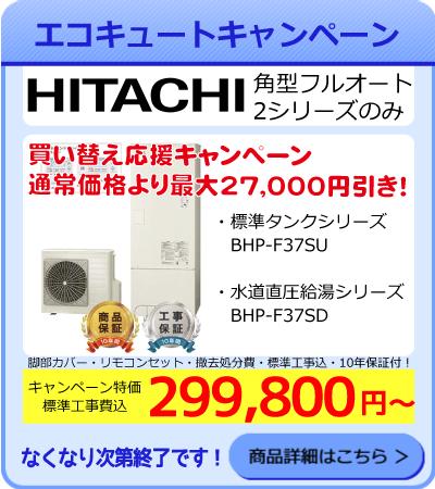 日立エコキュート買い替え応援キャンペーン!通常価格より最大27,000円引き!