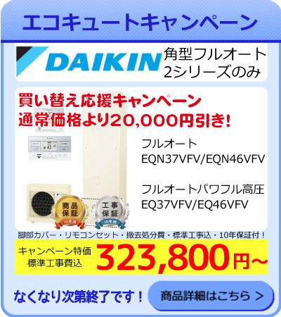 ダイキンエコキュート買い替え応援キャンペーン!通常価格より20,000円引き!