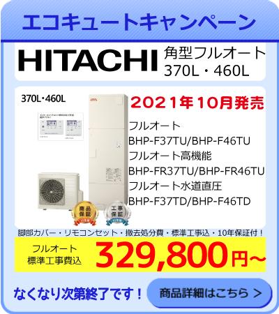 日立エコキュート買い替え応援キャンペーン!