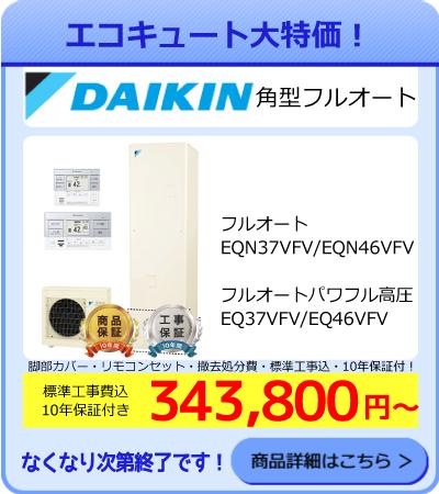 ダイキンエコキュート買い替え応援キャンペーン!