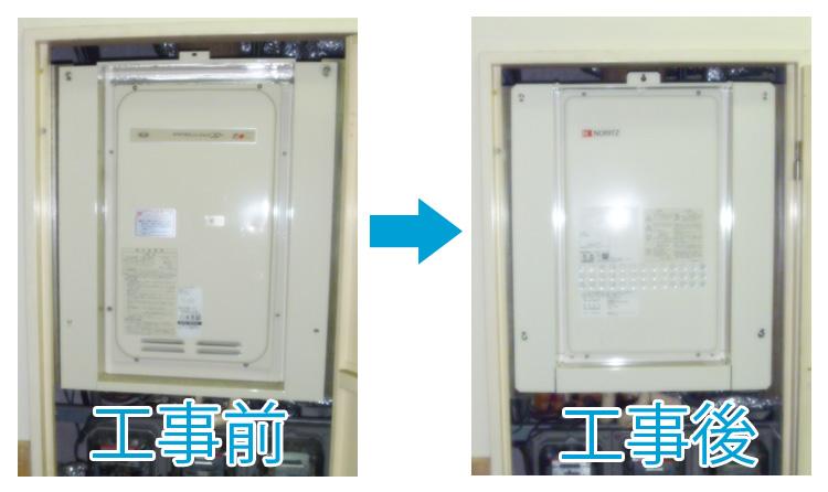 ノーリツ パイプシャフト式給湯器(PS後方排気型) ガス高温差し湯型(高温水供給式)