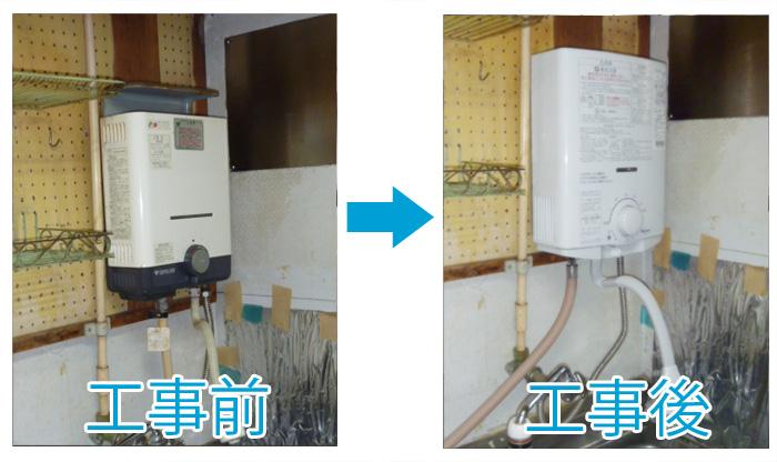 パロマ小型湯沸器